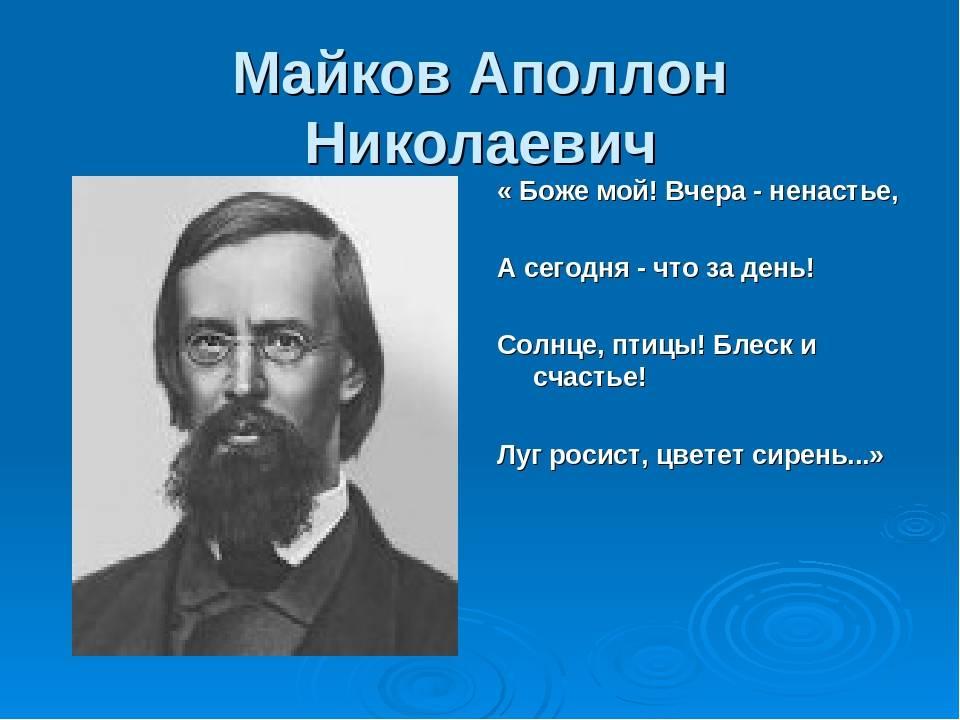 Поэт аполлон майков: биография, творчество