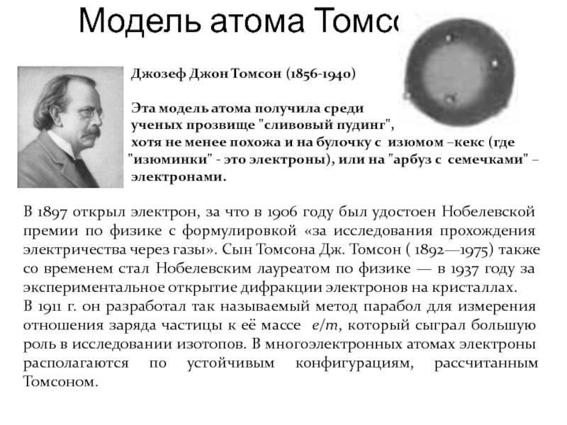 Томсон, джозеф джон
