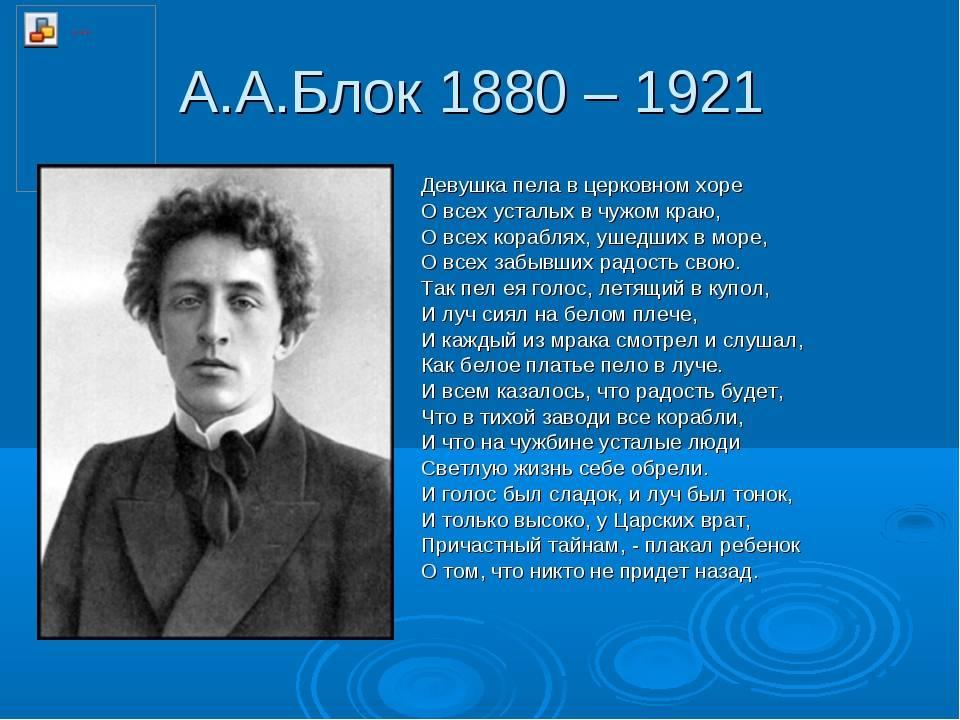 Александр блок - биография, информация, личная жизнь