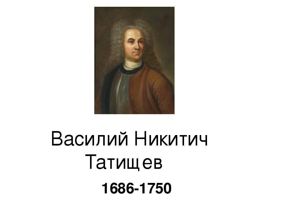 Василий никитич татищев — биография. факты. личная жизнь