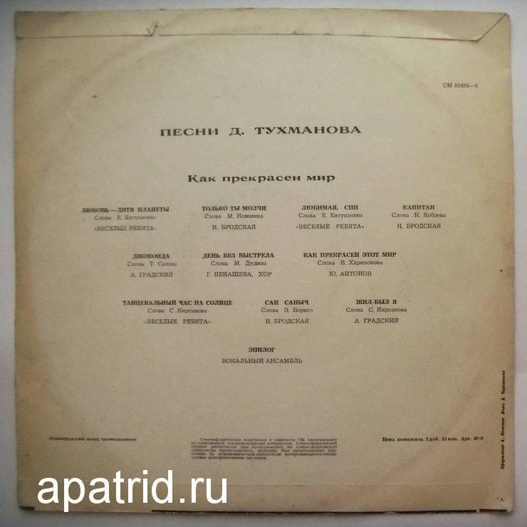 Тухманов, давид фёдорович — википедия. что такое тухманов, давид фёдорович
