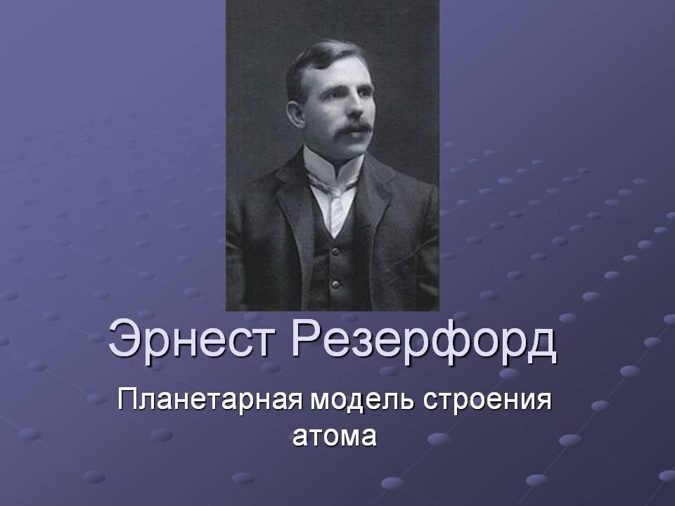 Эрнест резерфорд википедия