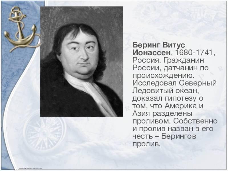 Витус беринг: что открыл знаменитый командор в ходе двух экспедиций, его биография
