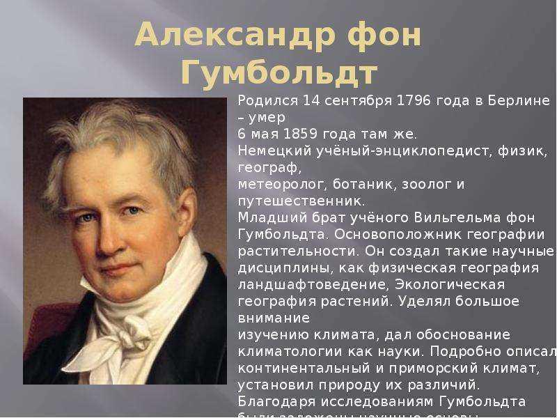 Александр гумбольдт. 100 великих учёных