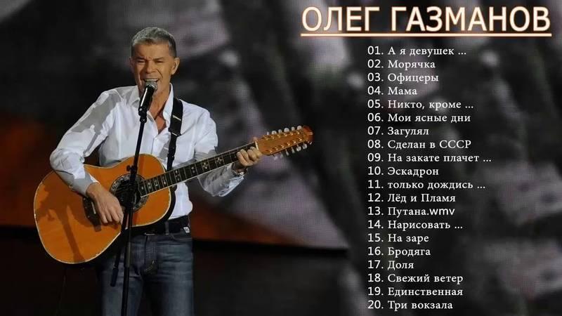 Олег газманов - биография, информация, личная жизнь, фото, видео