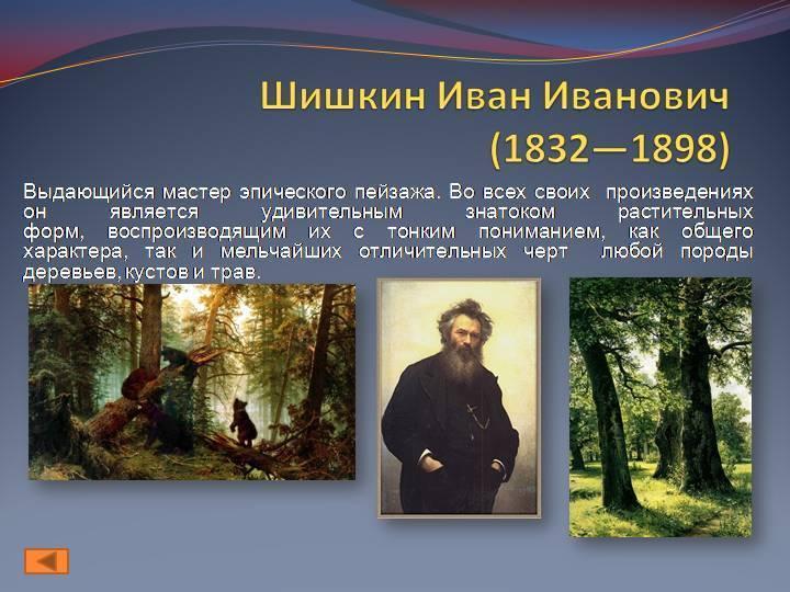 Шишкин иван иванович: художник, картины, биография
