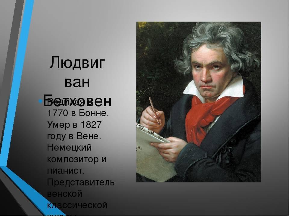 10 самых известных произведений людвига ван бетховена