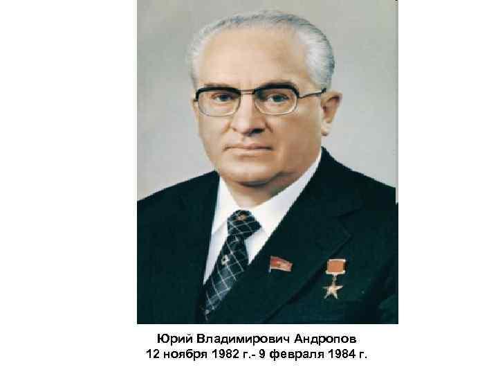 Юрий андропов —  непримиримый борец с коррупцией