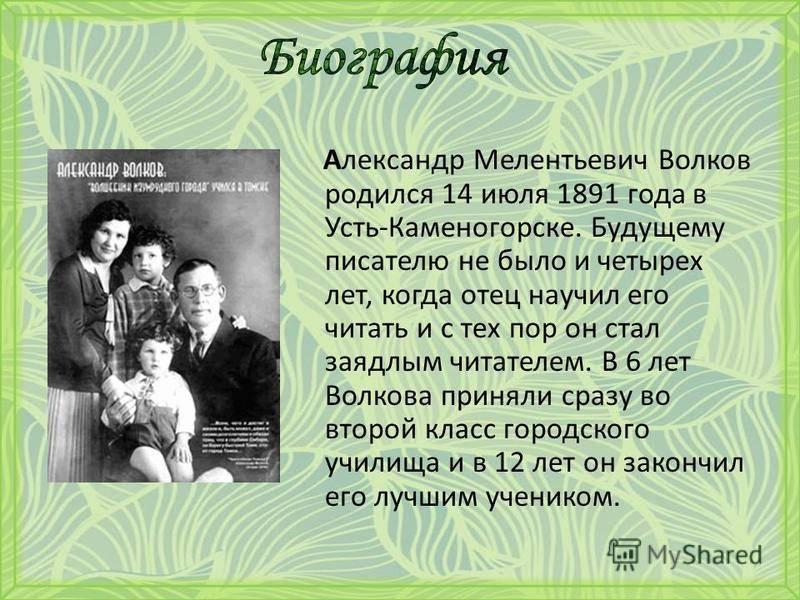 Актер александр волков: биография, фильмография, личная жизнь и интересные факты
