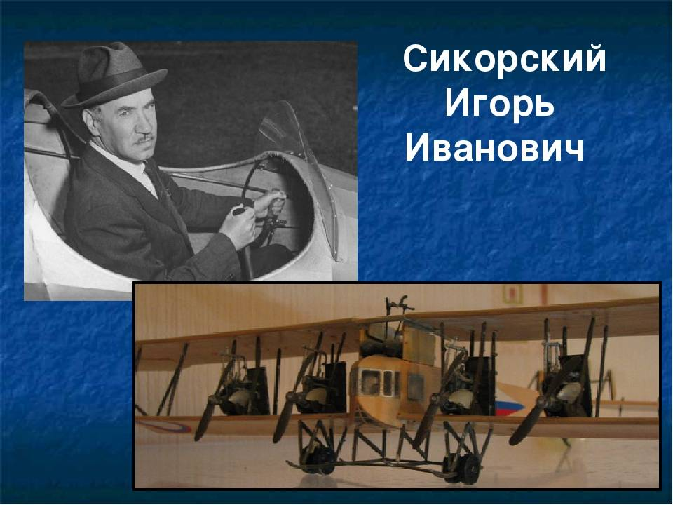 Игорь иванович сикорский: отец авиации, изобретатель первого вертолета и самолета сикорского (биография, фото)