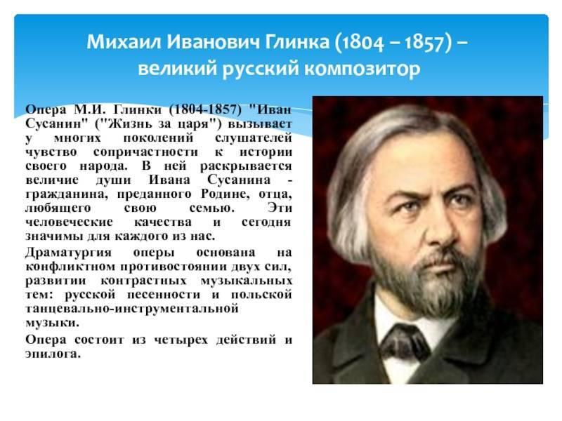 Глинка михаил иванович — краткая биография композитора   краткие биографии