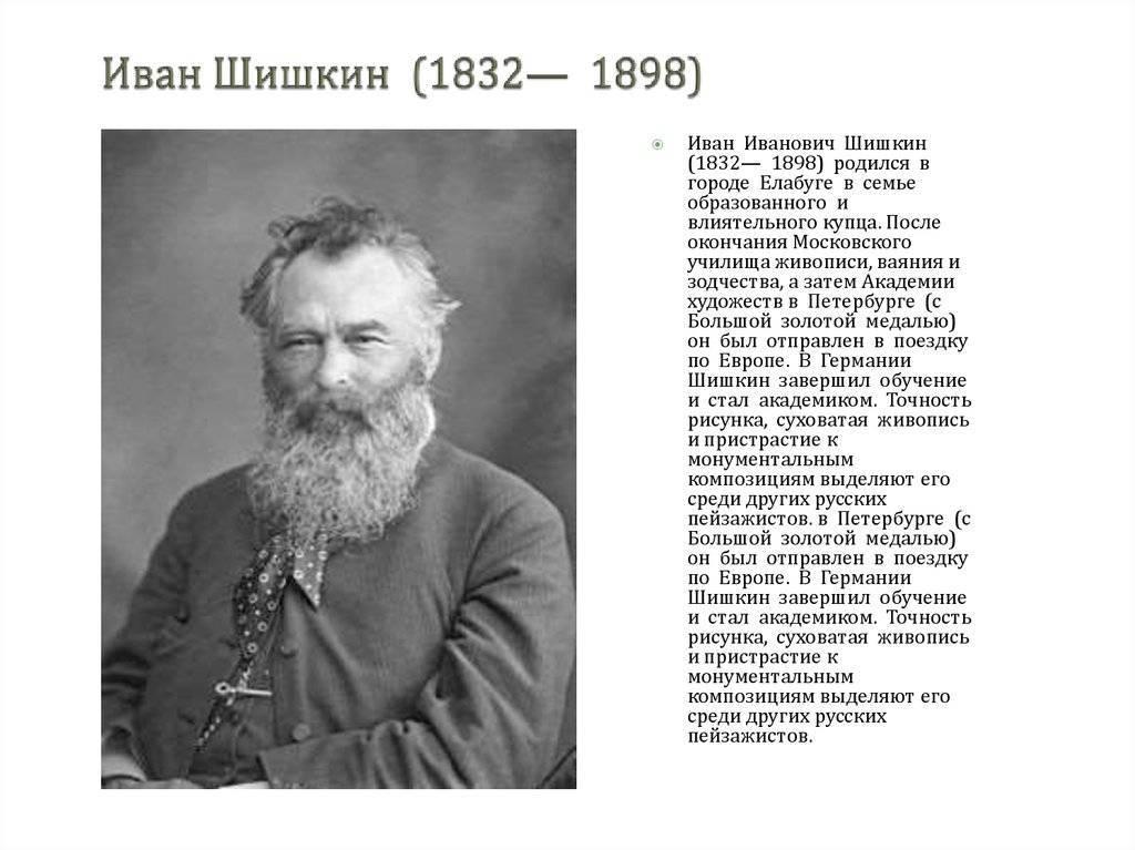 Иван шишкин. картины с названиями и описанием. все картины
