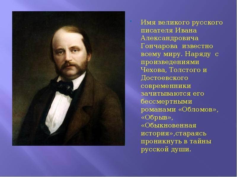 Биография ивана гончарова