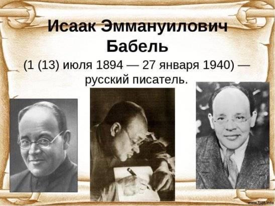 Исаак бабель: биография, семья, творческая деятельность, известные произведения, отзывы критиков :: syl.ru