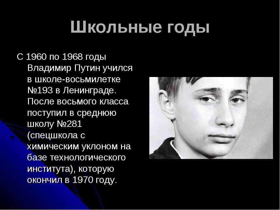 Путин в молодости и сейчас