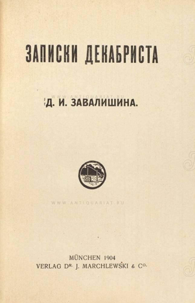 Завалишин, дмитрий иринархович биография, адреса в санкт-петербурге, память