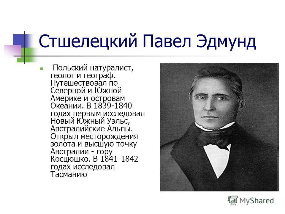 Стшелецкий, павел эдмунд — википедия