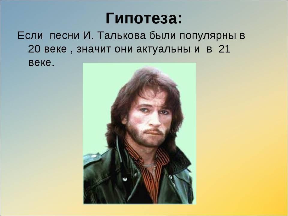 Игорь тальков - биография, личная жизнь, фото, дискография, песни,  смерть, убийца и последние новости - 24сми