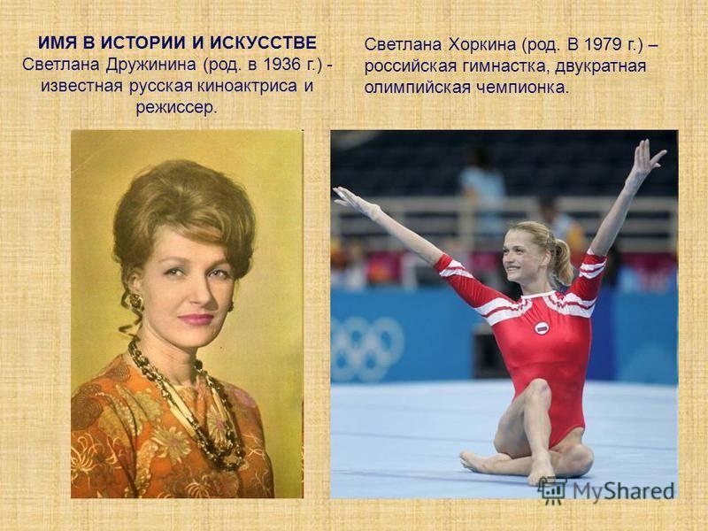 Биография Светланы Хоркиной