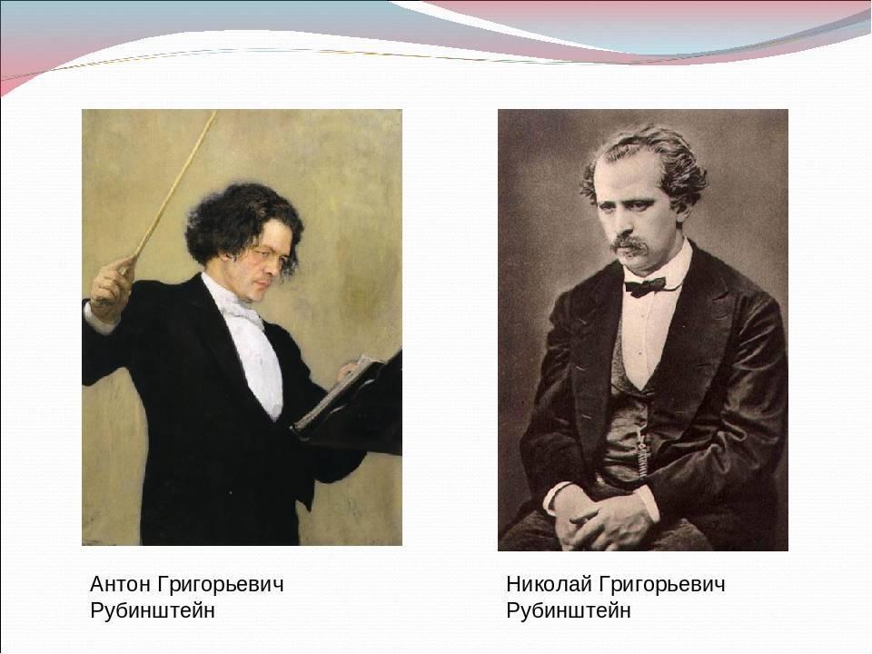 """Антон григорьевич рубинштейн: """"не забывайте делать невозможное, чтобы достигнуть возможного"""""""