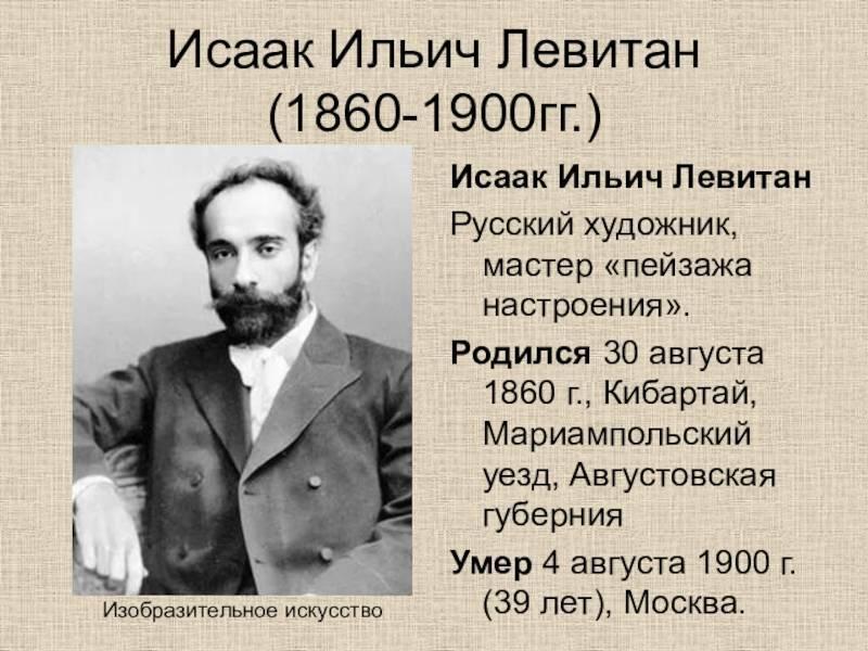 Исаак левитан — краткая биография художника   краткие биографии