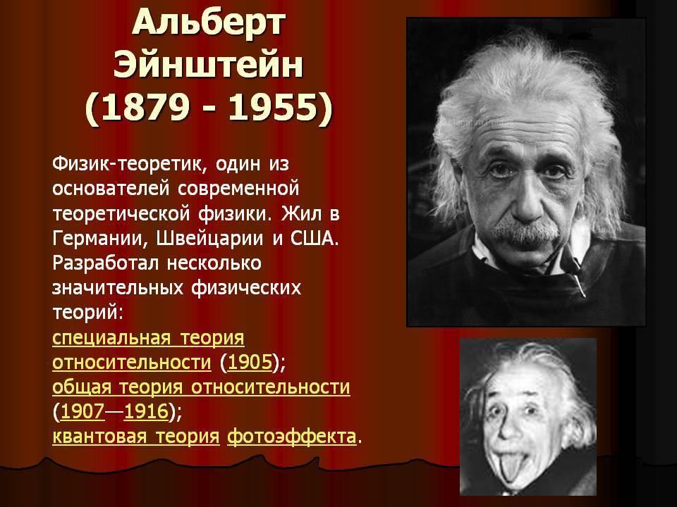 Альберт эйнштейн — циклопедия