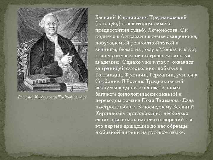 Тредиаковский василий кириллович — краткая биография   краткие биографии