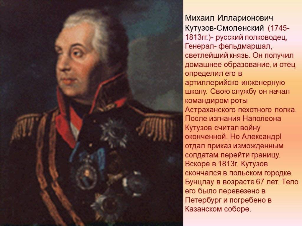 Михаил кутузов – биография, личная жизнь, сражения
