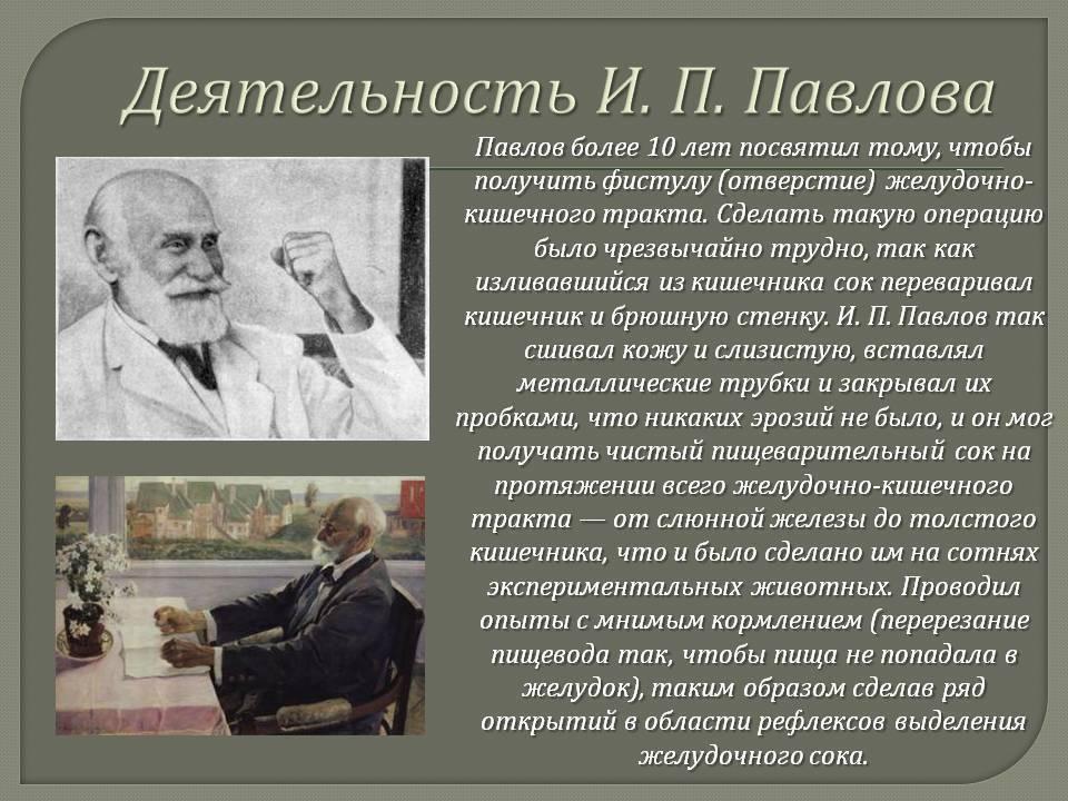 Иван павлов — личная жизнь академика