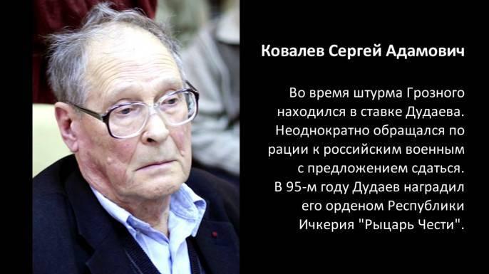 Ковалёв, сергей адамович википедия