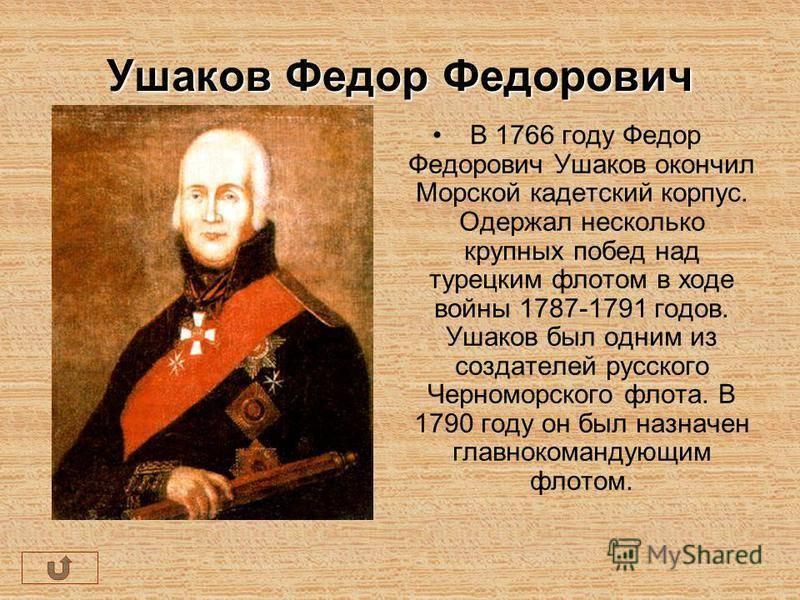 Адмирал ушаков: биография. русский флотоводец, адмирал фёдор фёдорович ушаков