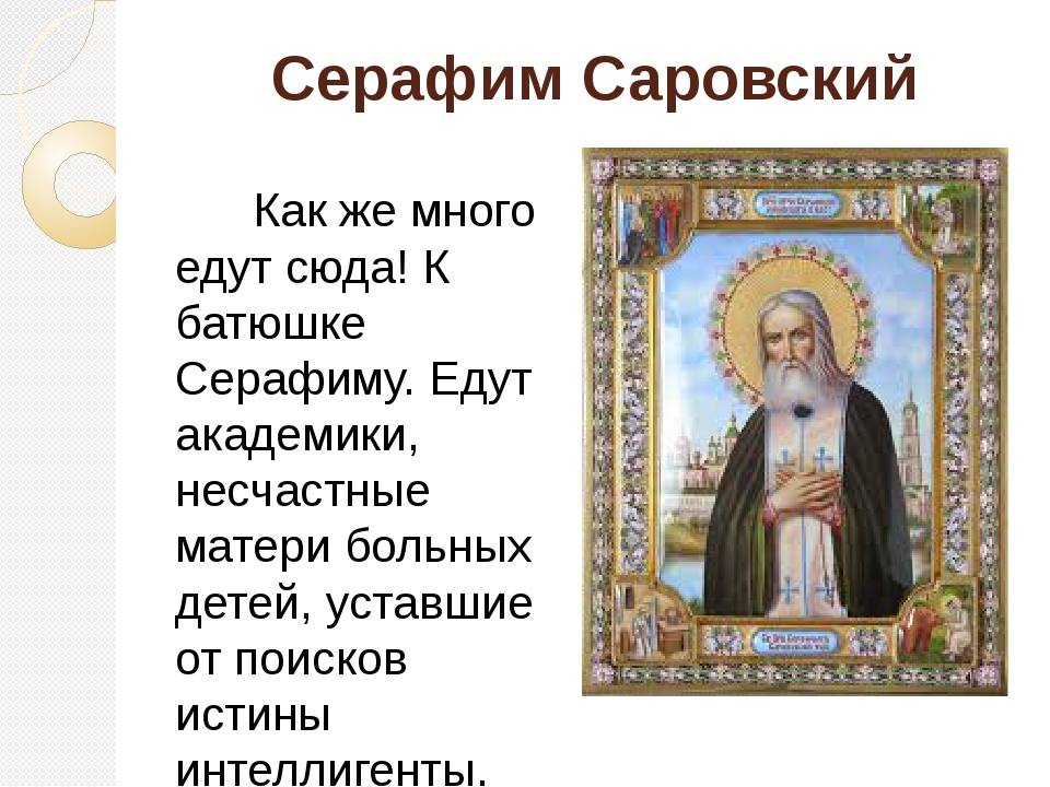 Преподобный серафим саровский: детство, чудеса, мощи
