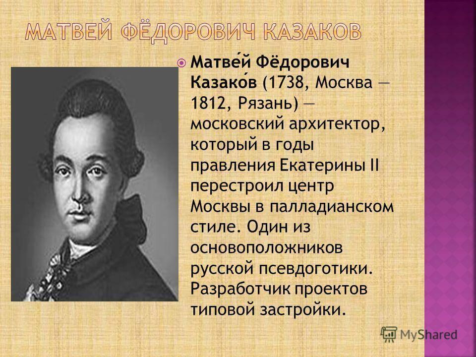 Казаков, матвей фёдорович — википедия. что такое казаков, матвей фёдорович