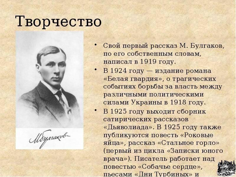 Морфий, мистика и сталин. загадки судьбы михаила булгакова
