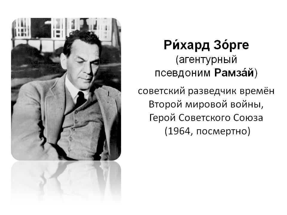 Рихард зорге: невероятный советский шпион | крамола