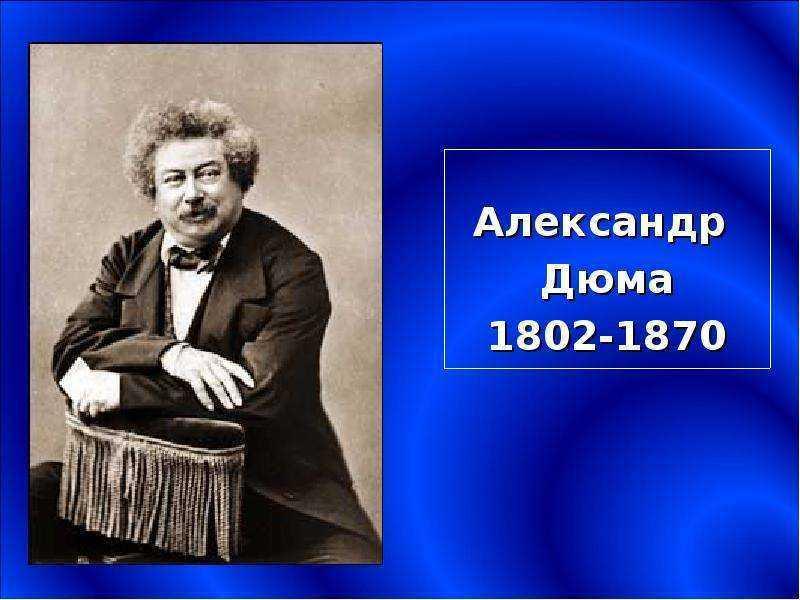 Александр дюма — биография, книги