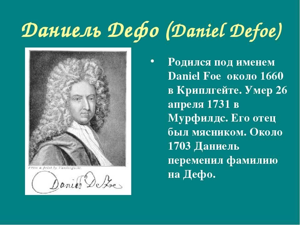 Биография даниель дефо кратко (жизнь и творчество)