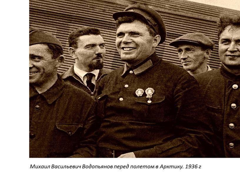 Водопьянов, михаил васильевич