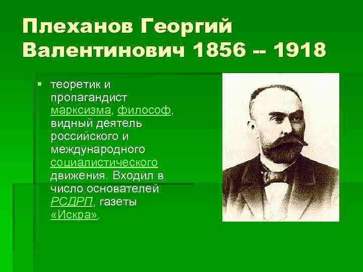 Г.в.плеханов — отец русского марксизма | планета коб