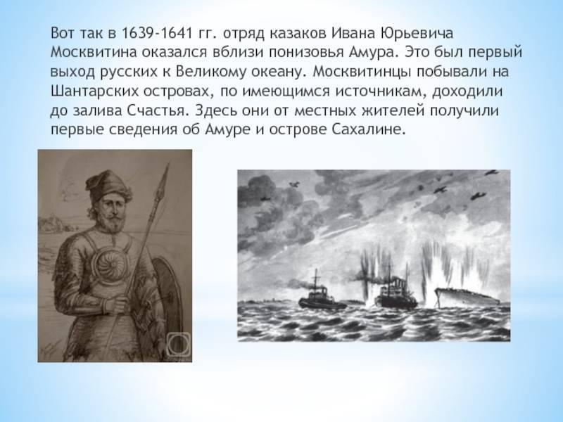 Москвитин, иван юрьевич википедия