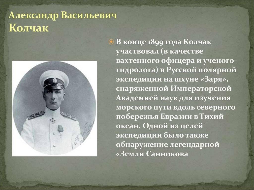 Колчак александр васильевич: краткая биография, интересные факты, личная жизнь