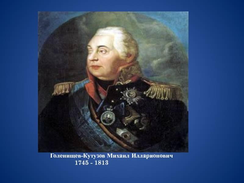 Интересные факты о полководце михаиле кутузове