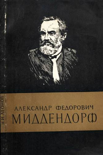 Миддендорф, александр фёдорович - wiki
