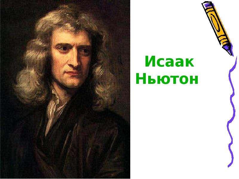 Исаак ньютон: биография, личная жизнь, открытия и изобретения - nacion.ru