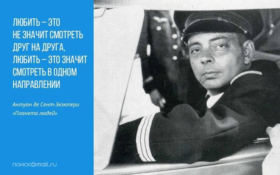 Антуан де сент-экзюпери: биография, фото и интересные факты :: syl.ru
