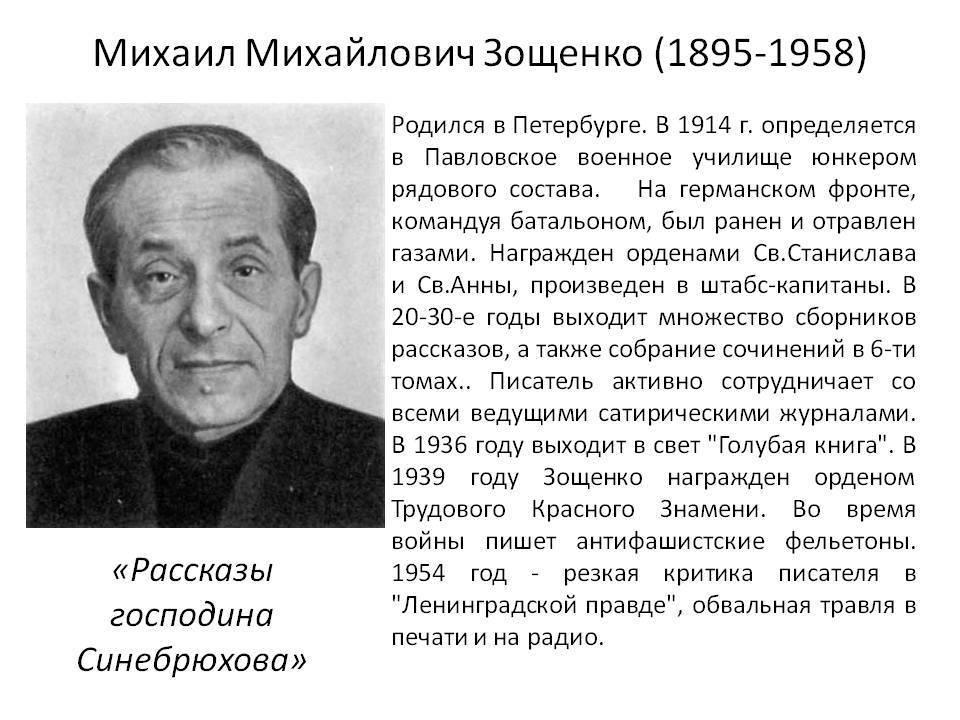 Михаил зощенко: жизнь, творчество. рассказы для детей