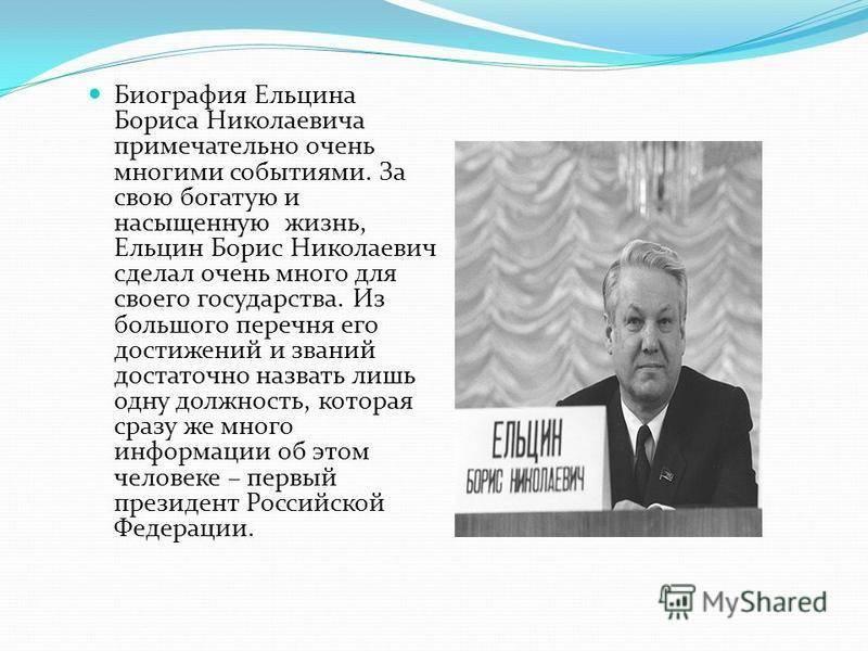 Биография и правление бориса николаевича ельцина — кратко