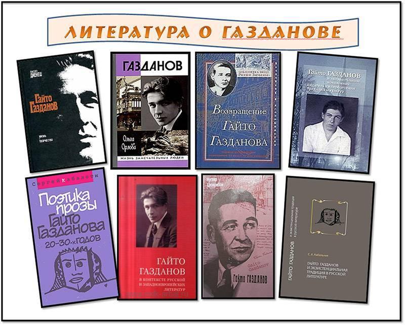 Газданов, гайто, биография