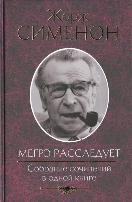 Сименон жорж - биография, новости, фото, дата рождения, пресс-досье. персоналии глобалмск.ру.
