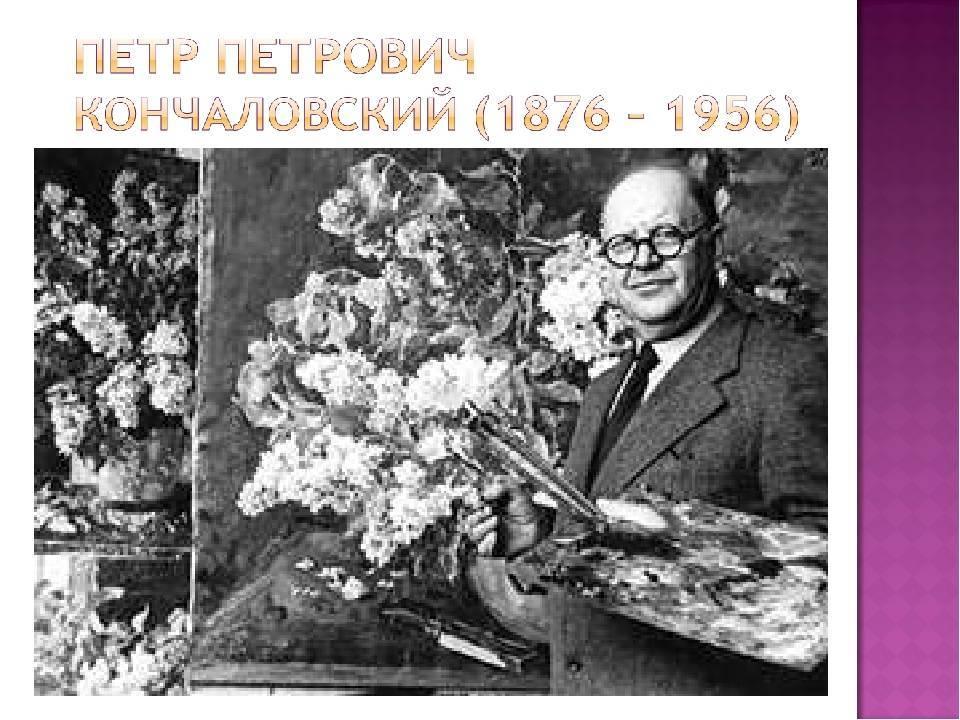 Петр кончаловский - фото, картины, биография, личная жизнь, причина смерти - 24сми